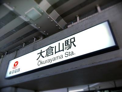 0617大倉山001