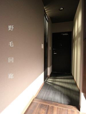 RE野毛回廊01