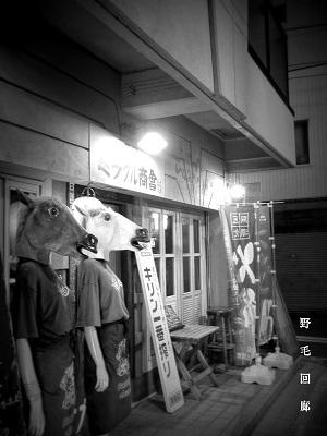 RE野毛回廊06