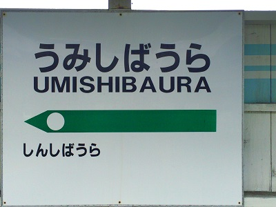umishibaura005.jpg