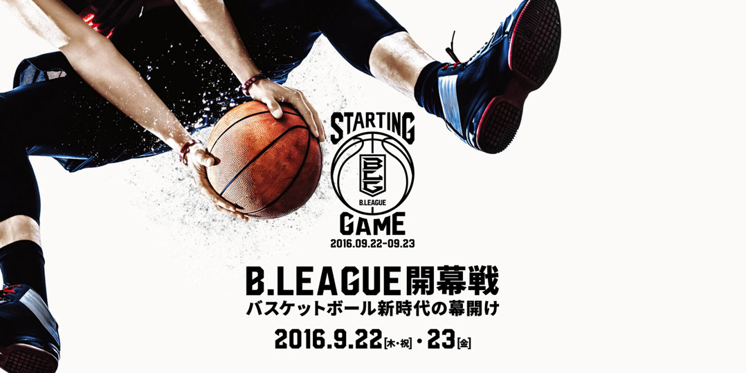 bleague_startinggame_TOP2