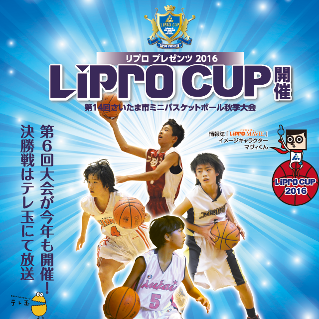 liprocup2016.png