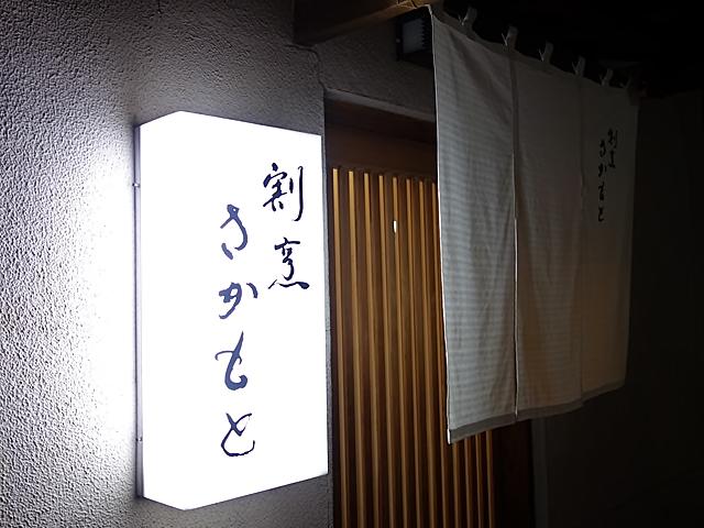 160715sakamoto01.jpg