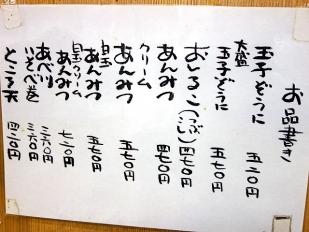 160827mosuke02b.jpg