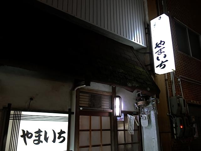 160924yamaichi01.jpg