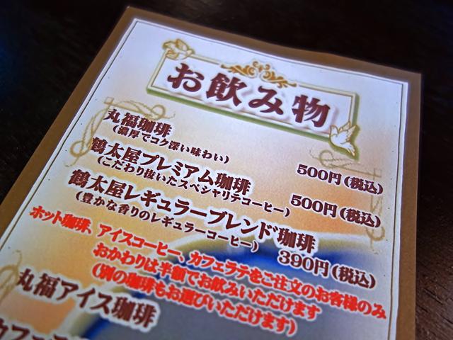 160925tsurudaya02.jpg