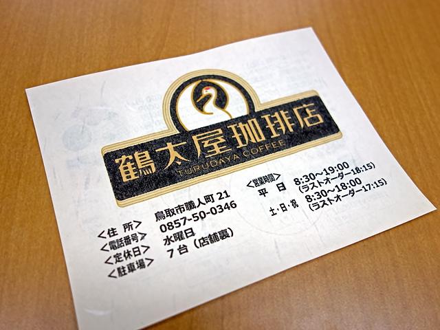 160925tsurudaya06.jpg
