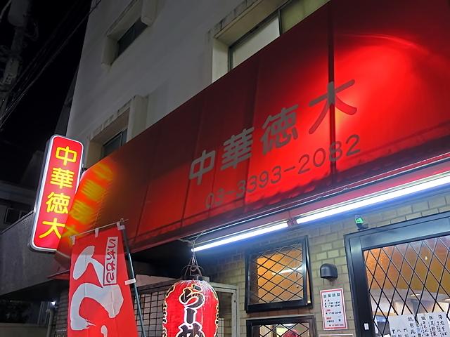 161014tokudai01.jpg