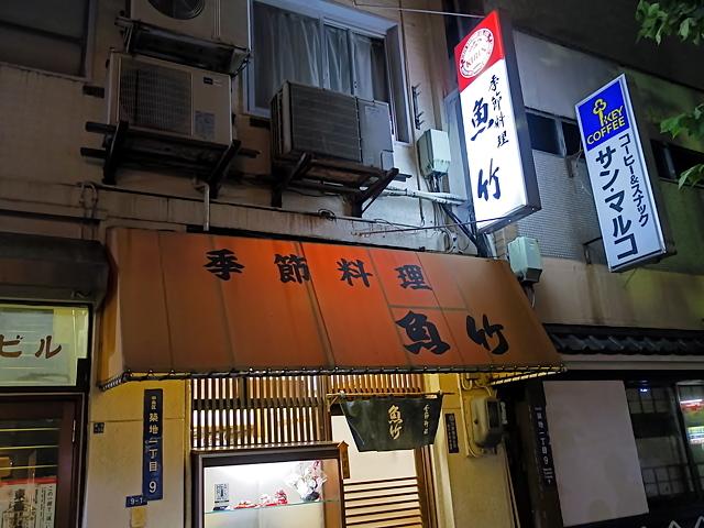 161021uotake01.jpg