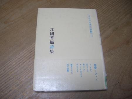 本(すみれの花の砂糖づけ)