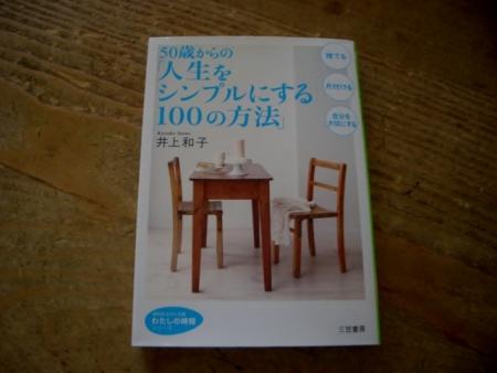 本(50歳からの人生をシンプルにする100の方法)