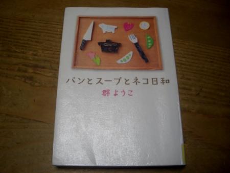 本(パンとスープとネコ日和)