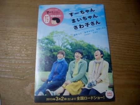 DVD(すーちゃん、まいちゃん、さわ子さん)
