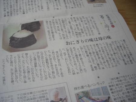 おにぎり(松浦弥太郎)