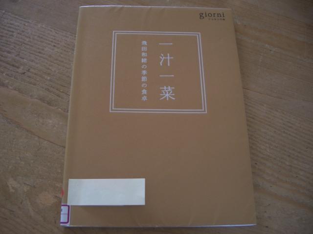 本(飛田和緒)
