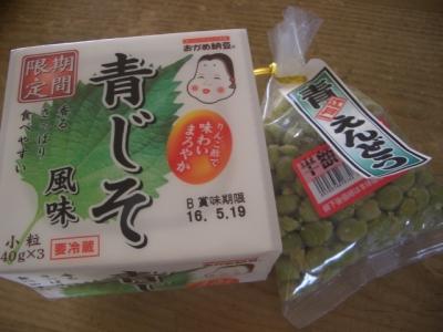 納豆とえんどう豆