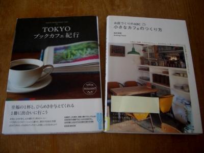 本(カフェ)