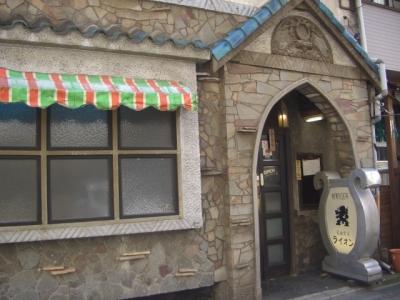 渋谷(名曲喫茶ライオン)