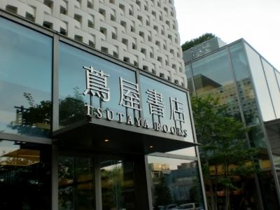 代官山(蔦屋)