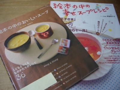 本(絵本の中の美味しいスープ)