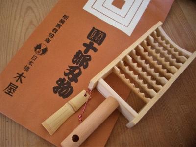 台所道具(鬼おろし)