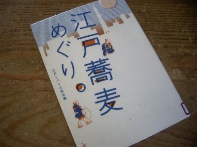 本「お蕎麦」