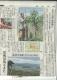 丸山--新聞