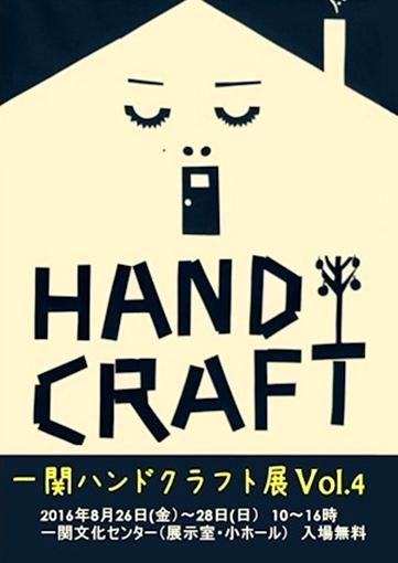 handcraft5-crop.jpg