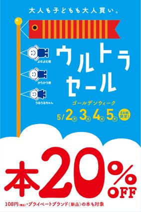 bookO_GWultra2016_banner1_514テ・69-thumb-514x769-12440