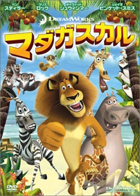 映画マダガスカル
