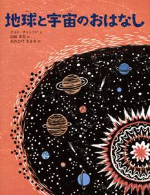 地球と宇宙のお話