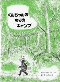 くんちゃんのもりのキャンプ1