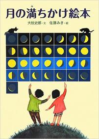 月の満ち欠け絵本