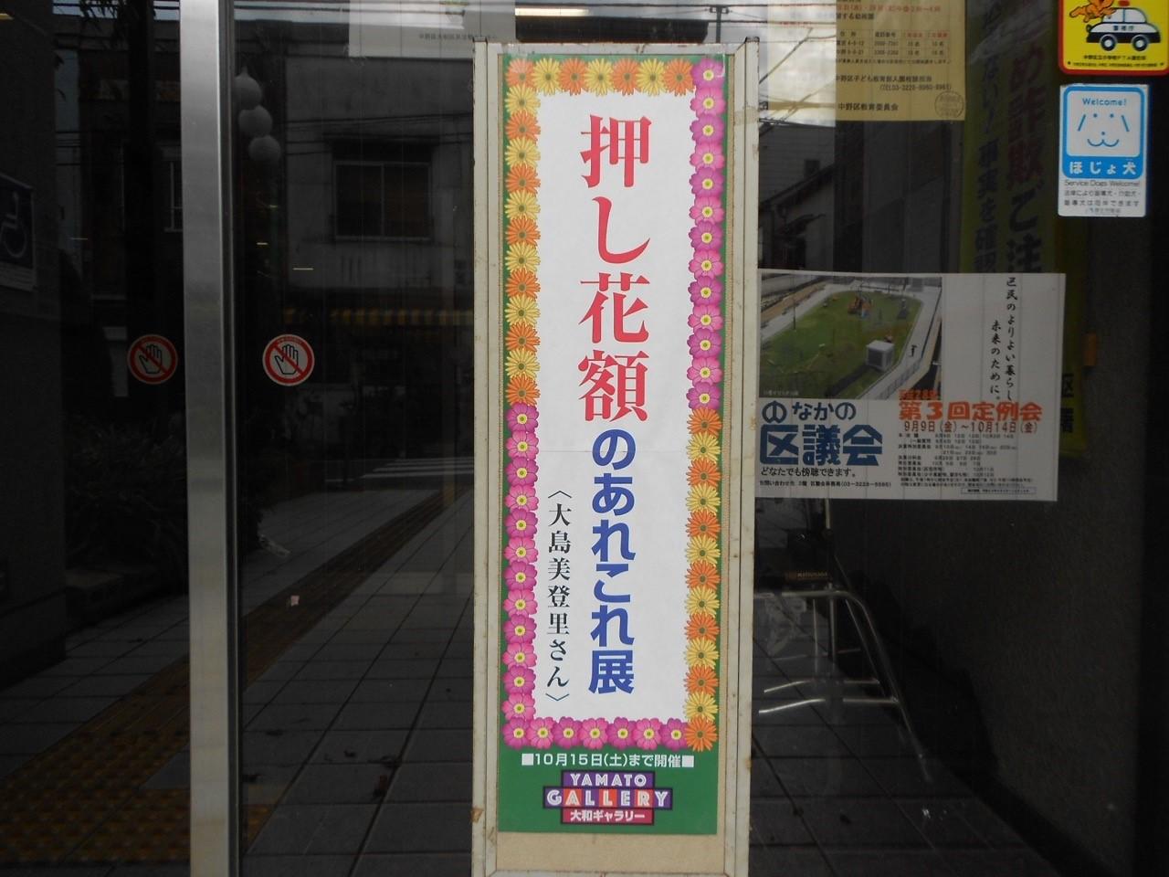 押し花展201610①