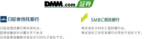 20160418-DMM信託