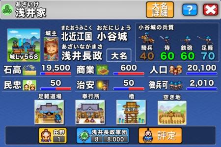 1-城情報画面