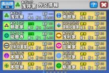 3-外交情報画面