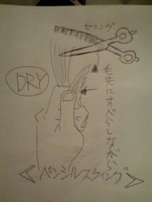 美容師のための【裏教科書】ハイヤマカシ-100121_1918~0001.jpg
