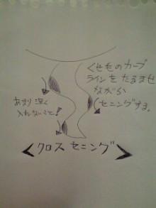 美容師のための【裏教科書】ハイヤマカシ-100128_1221~0001.jpg