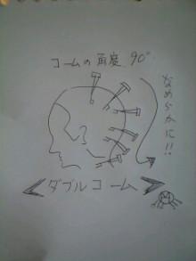 美容師のための【裏教科書】ハイヤマカシ-100129_0945~0001.jpg