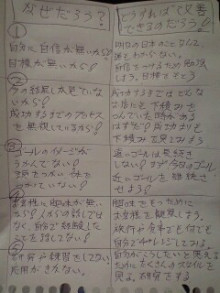 美容師のための【裏教科書】ハイヤマカシ-100217_2202~0001.jpg