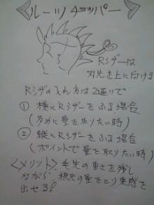 美容師のための【裏教科書】ハイヤマカシ-100310_1506~0001.jpg