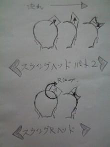 美容師のための【裏教科書】ハイヤマカシ-100314_1755~0001.jpg