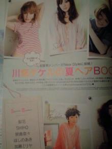美容師のための【裏教科書】ハイヤマカシ-100414_0018~0001.jpg