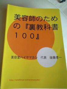 美容師のための【裏教科書】ハイヤマカシ-100714_1134~0001.jpg