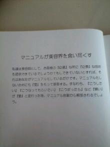 美容師のための【裏教科書】ハイヤマカシ-100714_1135~0001.jpg