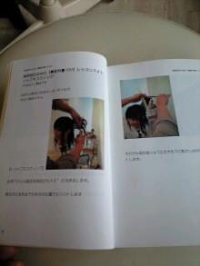 美容師のための【裏教科書】ハイヤマカシ-100714_1136~0001.jpg