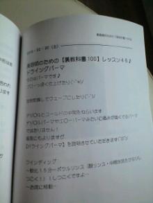 美容師のための【裏教科書】ハイヤマカシ-100714_1137~0001.jpg