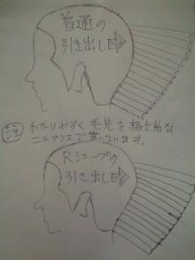 美容師のための【裏教科書】ハイヤマカシ-101105_1151~0001.jpg