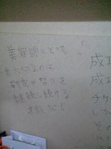 美容師のための【裏教科書】ハイヤマカシ-101219_2133~0001.jpg